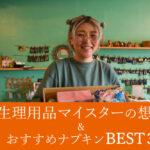 「生理の貧困」に挑む!生理用品マイスターの想いとおすすめナプキンBEST3