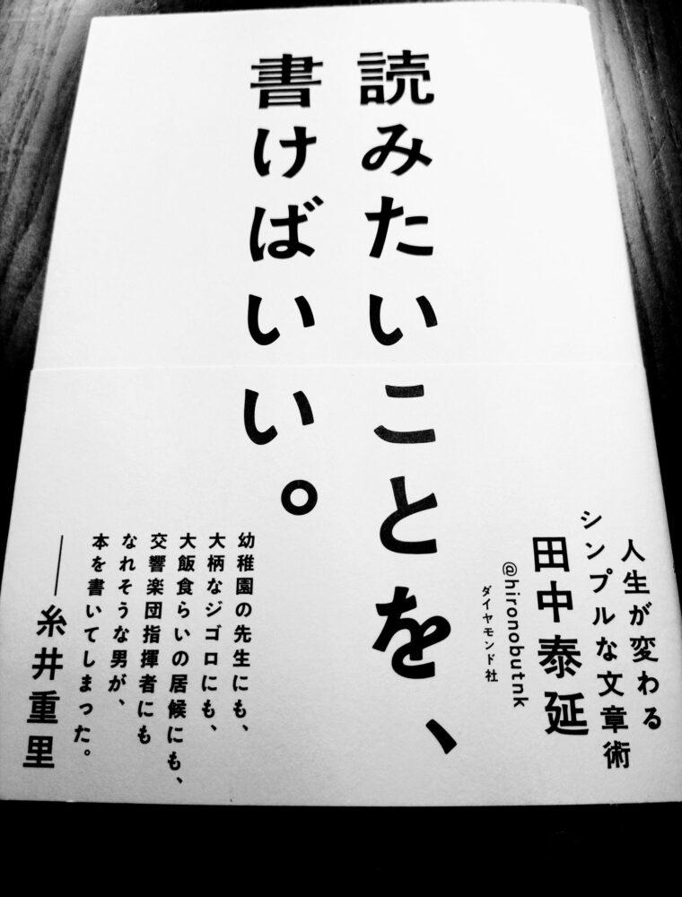 田所さん途中の説明写真
