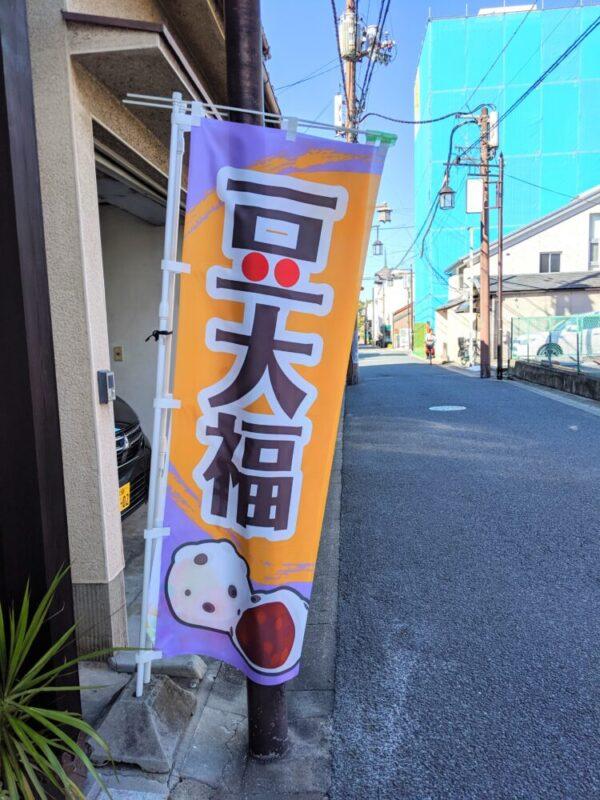 豆大福の旗