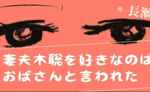 長瀬さんアイキャッチ